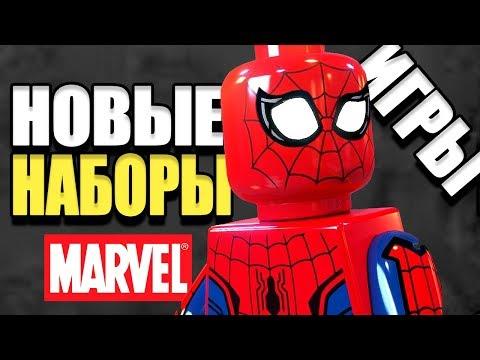 НОВЫЕ НАБОРЫ LEGO Человек-Паук против Венома / LEGO Аквамен / ЧЕЛОВЕК-ПАУК PS4