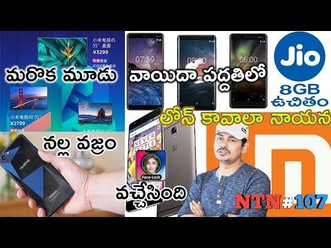 Nanis TechNews Episode 107: Oppo Realme 1 Next Sale Date Is June 1~ in Telugu ~  Tech-Logic
