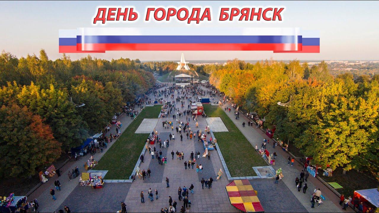 Поздравления день города брянска 806