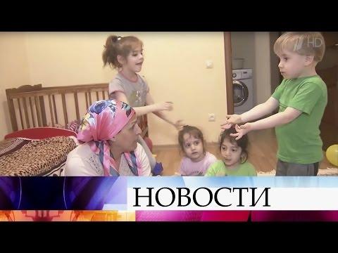 Жительница Дагестана забрала издетского дома сразу несколько детей сособенностями развития.