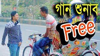 New Bangla Funny Video  Rap Song Prank Video  New