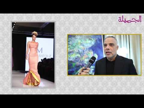 المصمم عبد محفوظ يفتتح Arab Fashion week مع فساتين ملكية