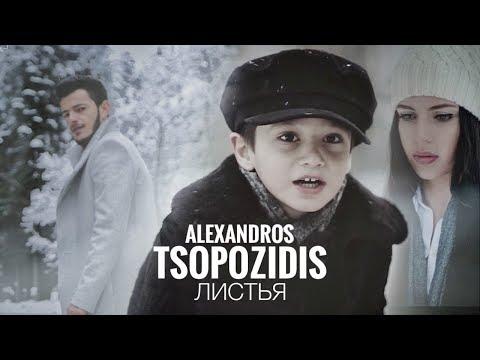 Александрос Тсопозидис - ЛИСТЬЯ (Премьера клипа, 2018)