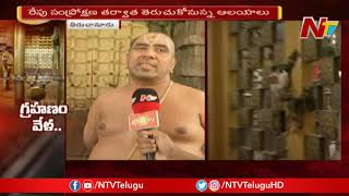 Temples Closed due to Lunar Eclipse across Telugu States | NTV