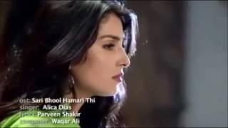 teri meri love story chehra mera tah nigahein uski by alica dias and ayeza khan
