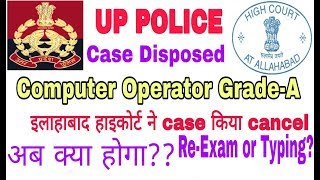 UP POLICE Computer operator Grade-A 2017 II high-court ने case किया Dismissed II क्या होगा Re-exam?