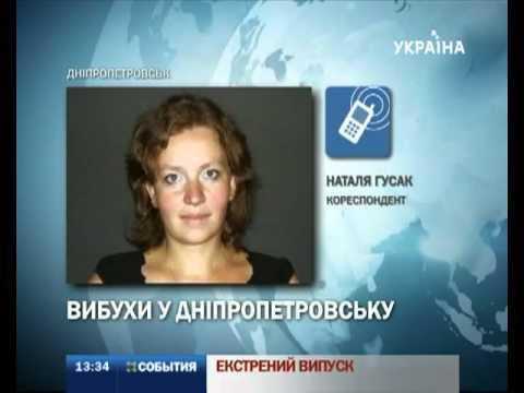 События. Экстренный выпуск . Днепропетровск 27.04.2012