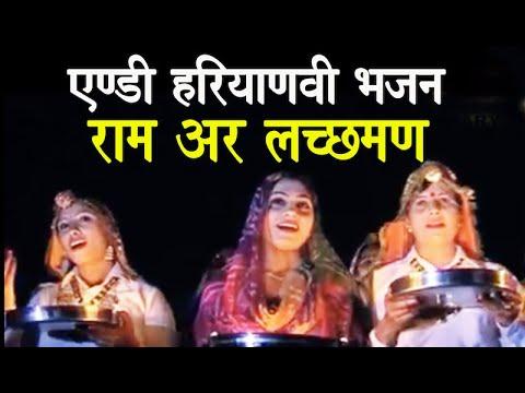 Haryanavi Bhajan-ram Aur Lakshman video