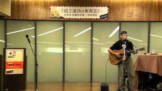 「說三道四@東南亞」台北發表會.6. Mr. Tambourine Man -- Bob Dylan (梁東屏)