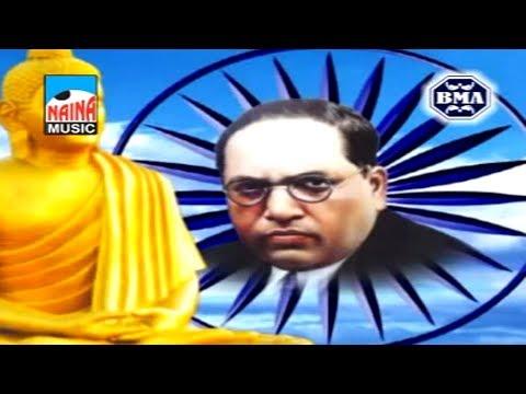 Jai Bhim Bolayla Laajtos Kaay - Bhimgeete Marathi - Itihas Ghadavla...