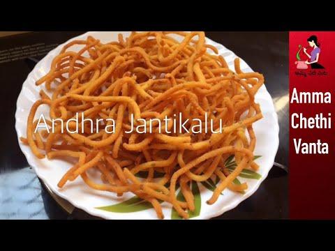జంతికలు గుల్ల గుల్లగా రుచిగా రావాలంటే-Sankranti Janthikalu Recipe In Telugu-Murukulu-Chakralu-Karalu
