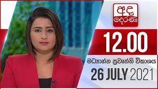 Derana News 12.00 PM -2021-07-26