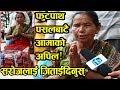 दृष्टि गुमाएकी आमाले भावुक हुँदै सरोजका लागि मागिन् भोट Boogie Woogie Top 5 Saroj Moktan Mom