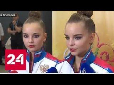 Российский триумф: в Софии стартовал чемпионат мира по художественной гимнастике - Россия 24