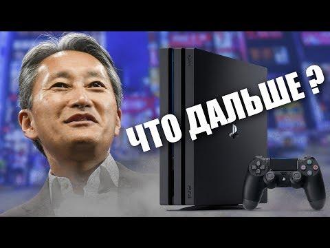 СТОИТ ЛИ ПОКУПАТЬ PS4 В 2017 ГОДУ ? Мысли о выходе PS5