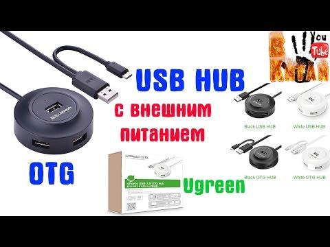 Ремонт usb hub