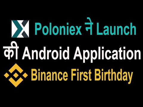 Poloniex Launch  Androind Application! Today Binance First Birthday Crypto News in Hindi