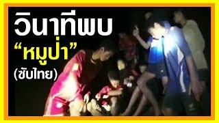 "▶️ ตื้นตัน! คลิปเต็ม วินาทีพบ ""ทีมหมูป่า"" ในถ้ำหลวง (ซับไทย) First Moment Thai Boys Found in Cave ✔️"