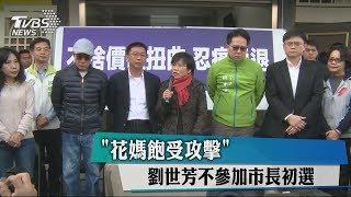 「花媽飽受攻擊」劉世芳拋出退選震撼決定