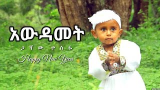 Gashaw Tesfa - Awdamet (Ethiopian Music)