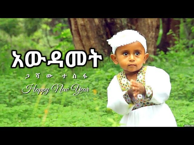 Gashaw Tesfa - Awdamet |  - New Ethiopian Music 2017 (Official Video)