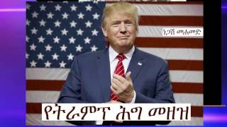 Mehamud Negash about Donald Trump