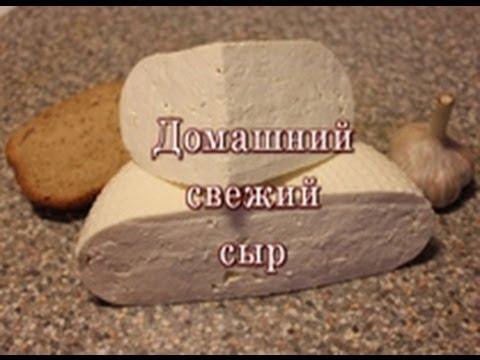 Домашний свежий сыр мастер класс