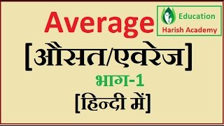 Average Chapter in hindi|| औसत/एवरेज in Hindi Part-1