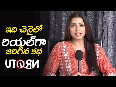 Bhumika Chawla  About U Turn Movie | Samantha Akkineni |  Latest Telugu Films 2018 | Filmylooks