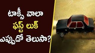 Taxi Wala First Look Release Date Fixed   Vijay Devarakonda