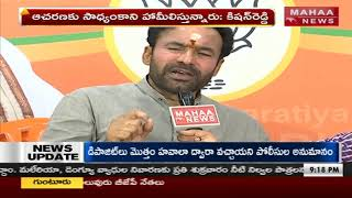 Kishan Reddy About BJP Plans For Election In Telangana