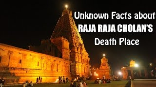 Raja raja cholan death place | thanjavur big temple history in tamil | Slingshot Studioz