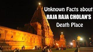 Raja raja cholan death place | thanjavur big temple history in tamil | Slingshot Studioz