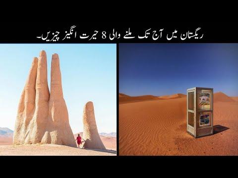 Sehra Me Milne Wali Herat Angez Cheezain   Ajeeb o Ghareeb Registan   Haider Tv