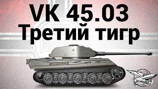 VK 45.03 - Третий тигр - Гайд