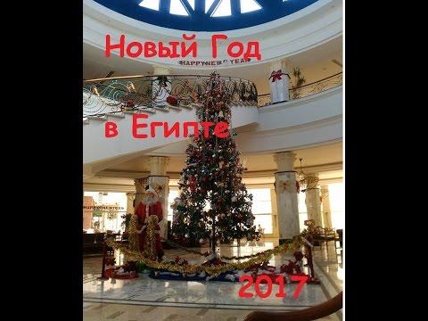 Когда новый год 2017 в египте