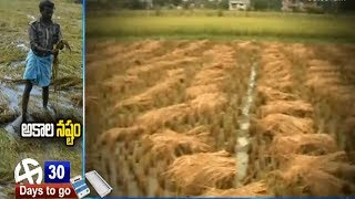 Heavy Loss To Farmers Due To Unseasonal Rains | hmtv