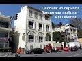 Где снимали Турецкие сериалы места съемок часть 1 mp3