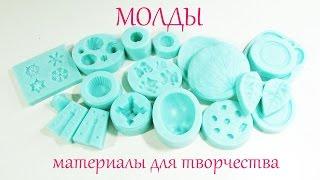 Молды от Ярослава, материалы для творчества!