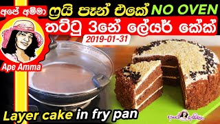 No Oven layer cake by Apé Amma