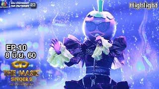 อย่าไปเสียน้ำตา  - หน้ากากมังคุด   THE MASK SINGER 2