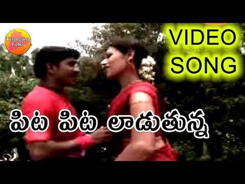 Pita Pita Laduthunna | Telangana Folk Songs | Janapada Patalu | Telugu Folk Songs Hd video