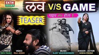 Love V/S Game ( Teaser Song ) New Hindi Song 2018 | Nisha Payak | RDC Gujarati | Ekta Sound