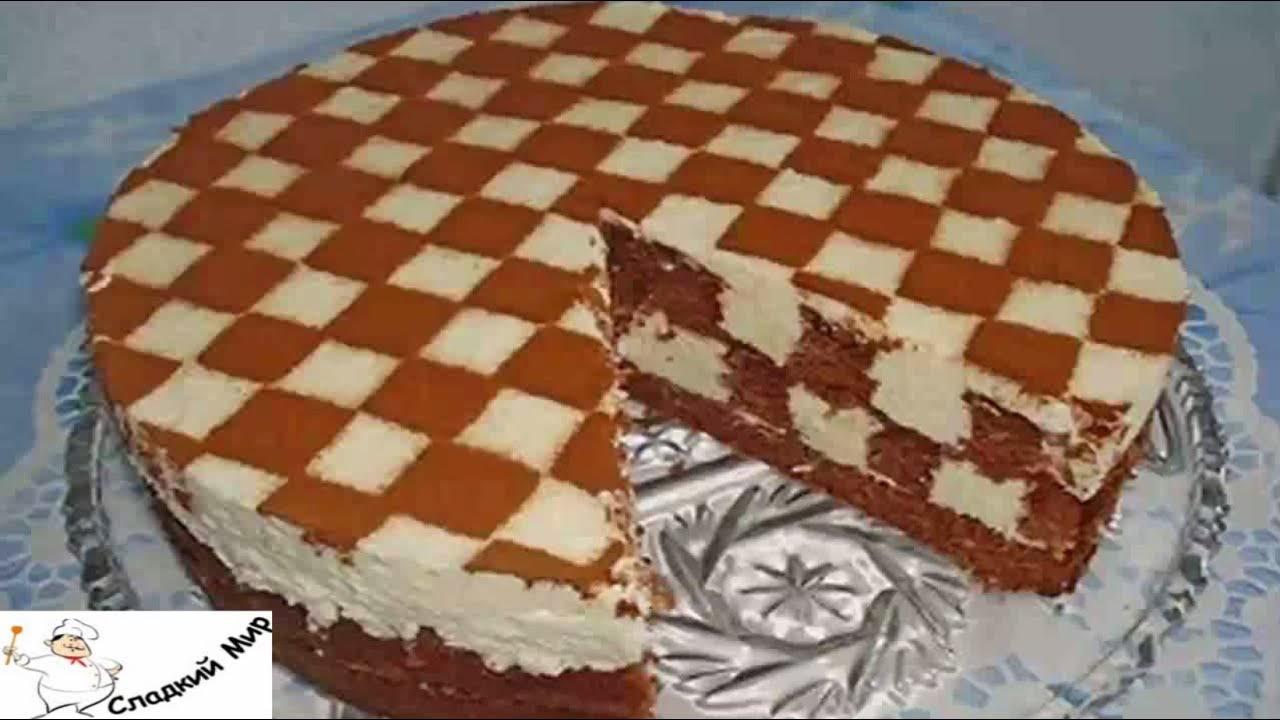 Рецепт шахматного торта в домашних условиях пошагово