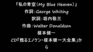 私の青空 My Blue Heaven  二村 榎本 石川