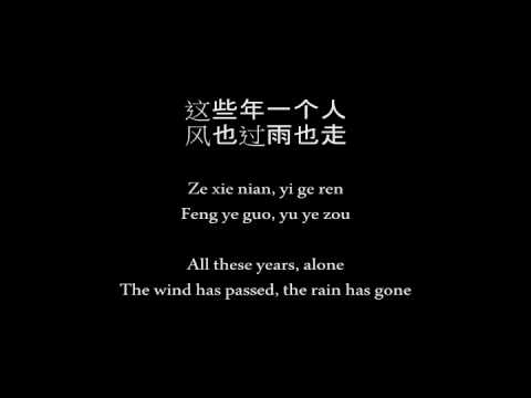 朋友 - 周华健   Pengyou By Zhou Huajian With  Lyrics video