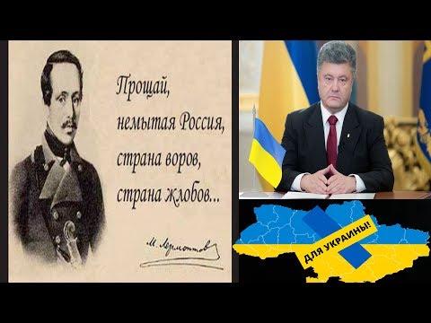 П. Порошенко ПРОЩАЙ  НЕМЫТАЯ  РОССИЯ.!