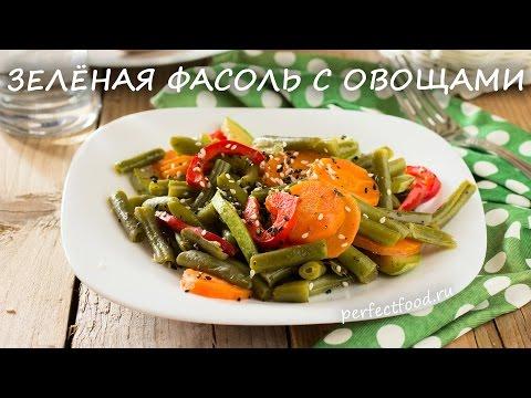 Зелёная стручковая фасоль с овощами | Добрые рецепты