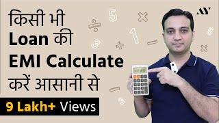 EMI Calculation - Excel Formula & Expert EMI Calculator 2018 [Hindi]