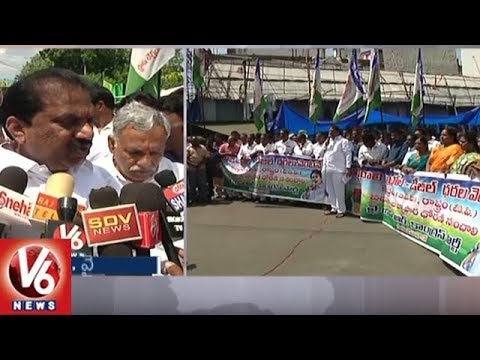 YCP Leaders Protest Against Petrol & Diesel Rates Hike | Vijayawada | V6 News